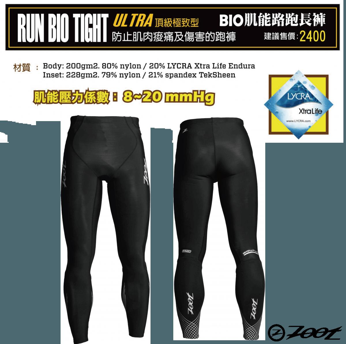【ZOOT】 頂級萊卡BIO肌能壓縮長褲 (男) 0