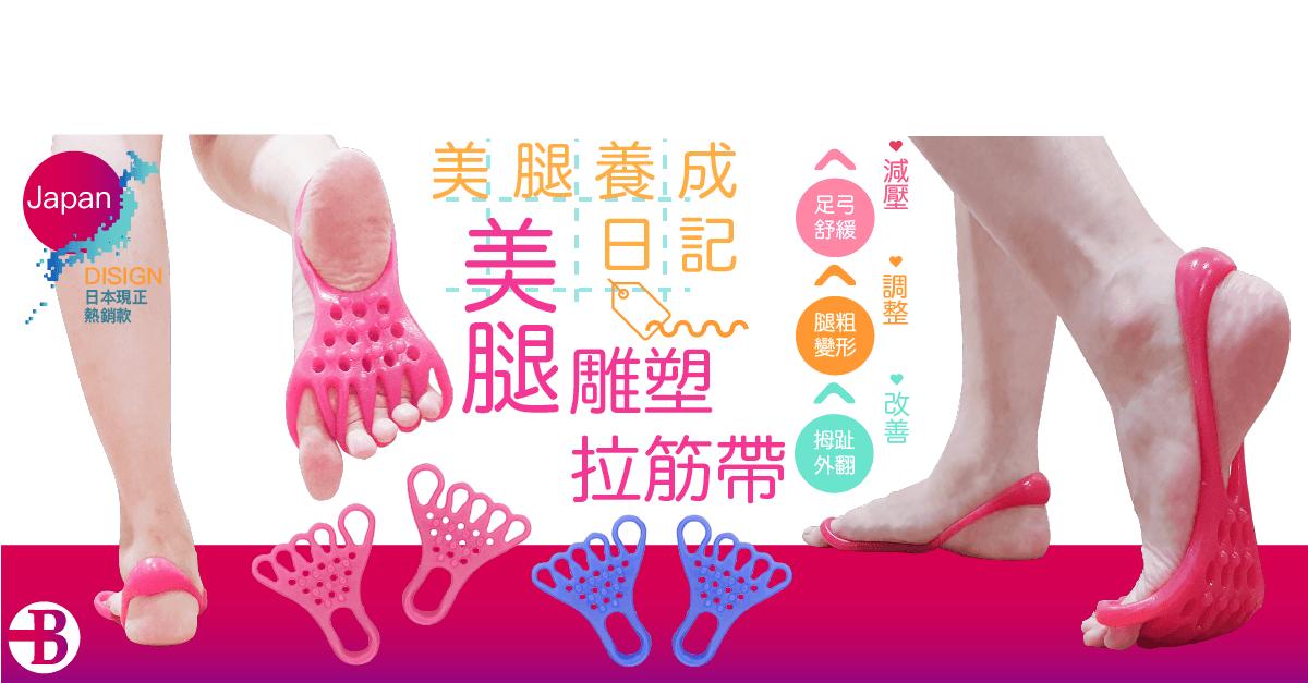 【台灣橋堡】日本美腿雕塑神器 雕塑拉筋帶 彈力帶 7