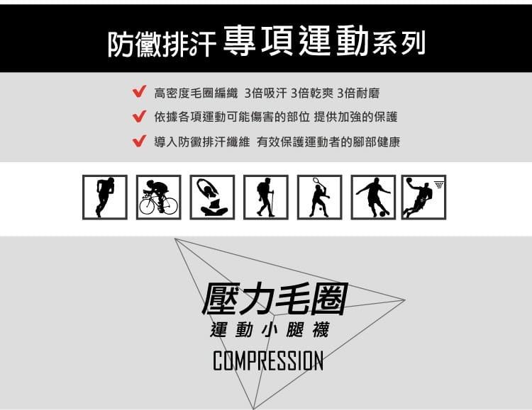 防黴排汗毛圈運動壓力小腿襪【旅行家】 1