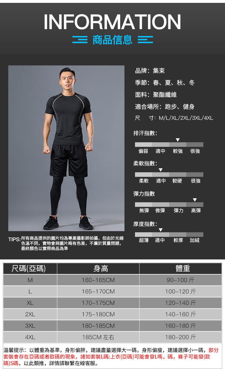 跑步套裝男速幹春秋季夜跑晨跑健身房運動服秋冬籃球訓練緊身衣服 8