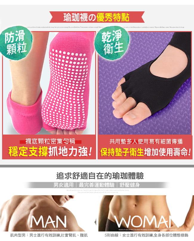 露背露趾瑜珈襪   五指襪分趾襪顆粒防滑襪 1