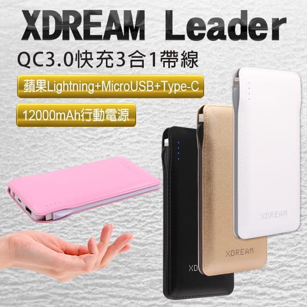XDREAM Leader QC3.0快充3合1帶線 燈號顯示行動電源(12000mAh)