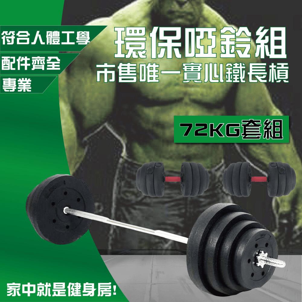 【運動叢林】野獸組72KG啞鈴 一體式鐵長槓 健身 重訓 0