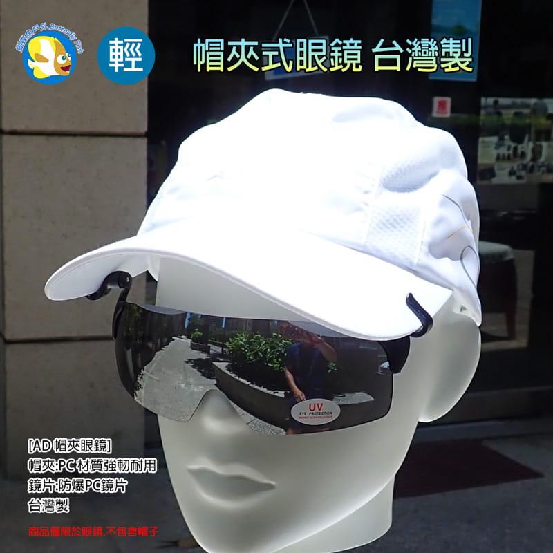 【AD運動眼鏡】台灣製 AD JD41P 第二代 寶麗來 偏光鏡 抗UV 帽夾眼鏡 附擦拭布,布套 2