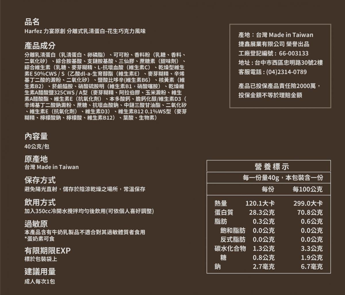 【力宴健身】Harfez 力宴 分離式乳清蛋白 花生巧克力風味 1