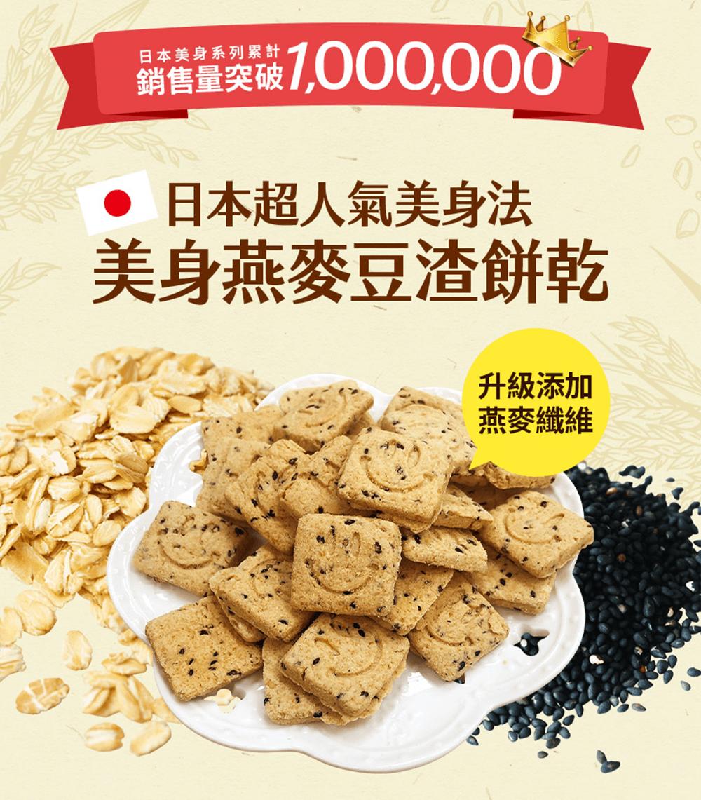 【Guilt FREE SWEETS】【銷售破百萬】日本超人氣美身豆渣餅乾60片裝(添加燕麥)-新裝上市 1