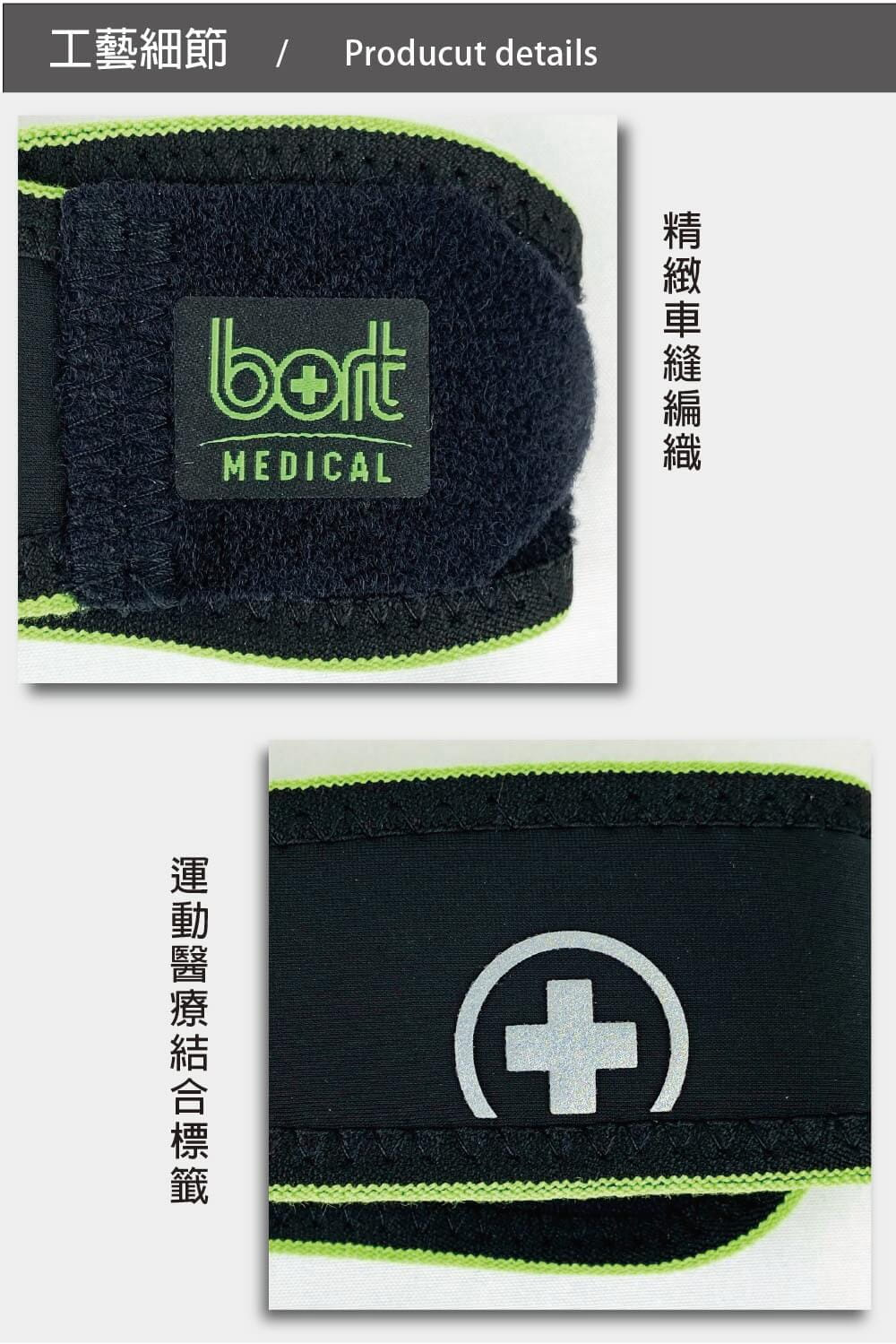 【居家醫療護具】【BORT】德製矽膠髕骨下護具(髕骨帶) 4