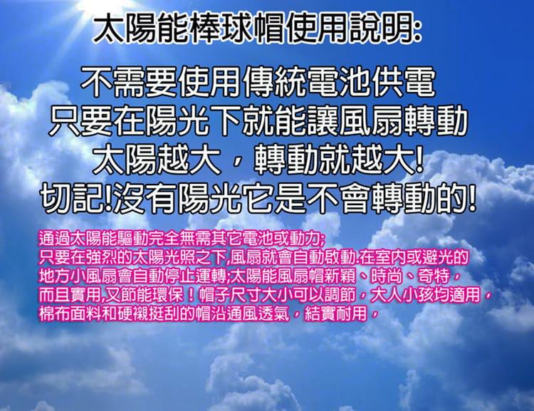 【JAR嚴選】超涼感防曬太陽能環保風扇棒球帽 5