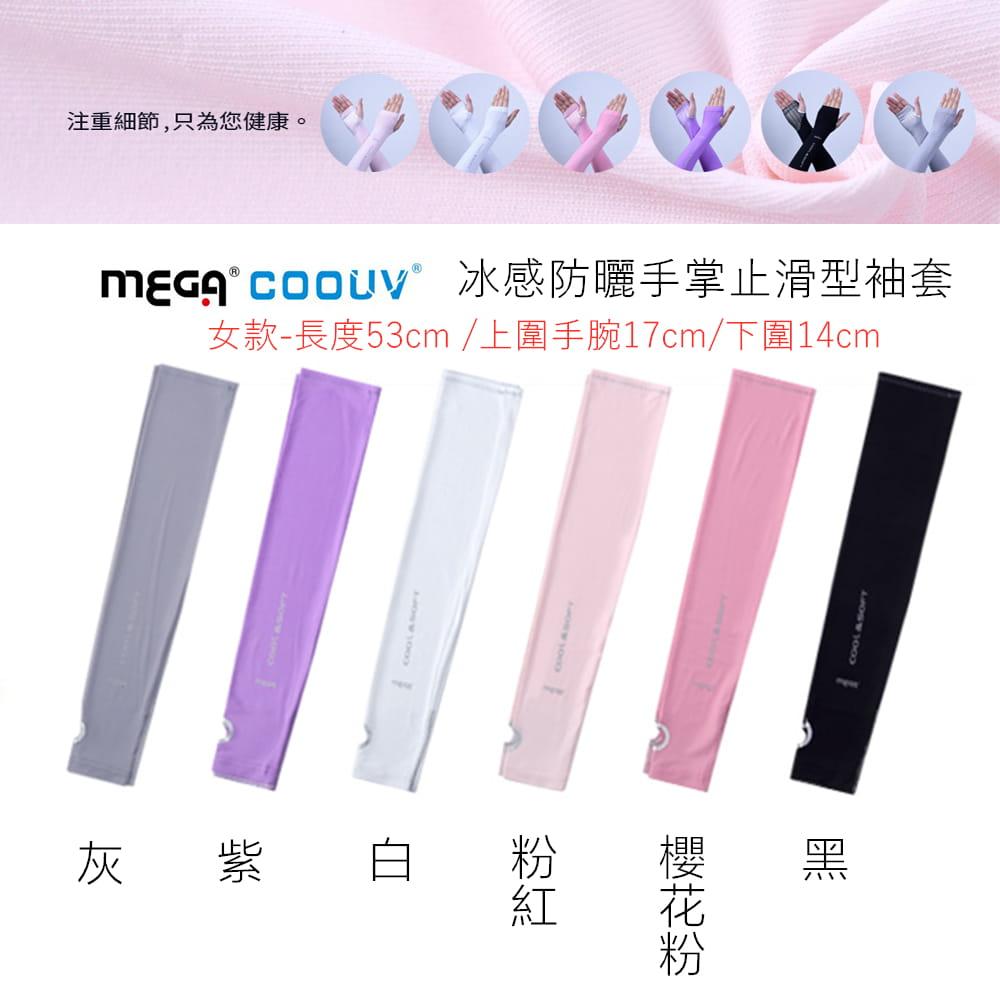 【MEGA COOUV】女款 防曬冰感止滑手掌款袖套(冰涼袖套 機車袖套 止滑袖套 手蓋袖套) 7