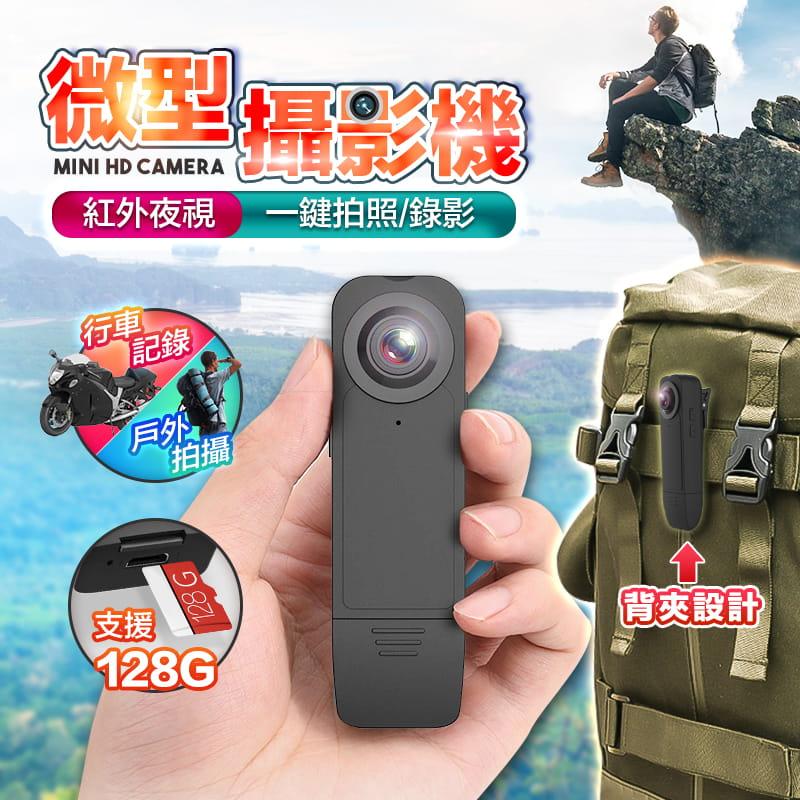高清1080P夜視微型攝影機 0