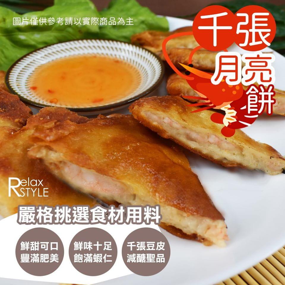 【極鮮配】減醣千張 月亮蝦餅 (附醬) 1
