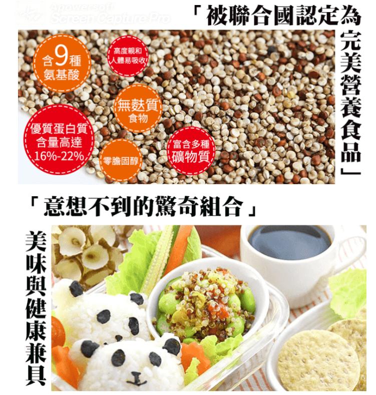 《極鮮配》窈窕健康藜麥毛豆輕食 2