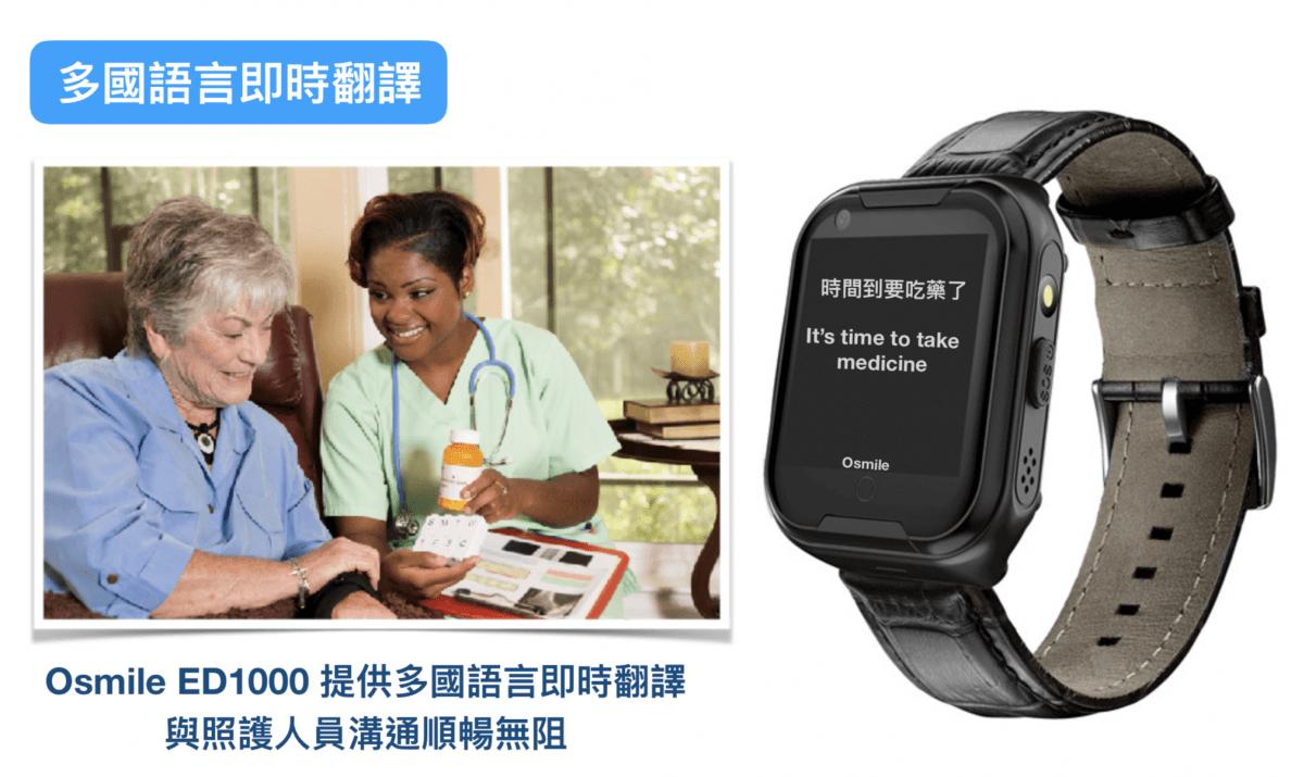 【Osmile】老人專屬智能通話求救手錶 8