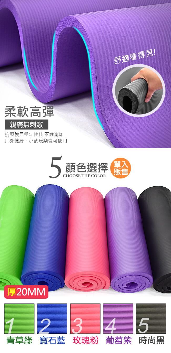 加厚20MM健身墊(送束帶) 瑜珈墊止滑墊防滑墊運動墊遊戲墊 8