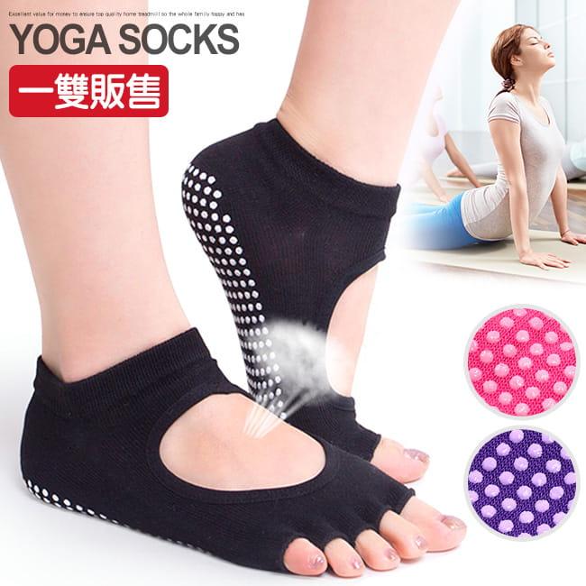 露背露趾瑜珈襪   五指襪分趾襪顆粒防滑襪 0