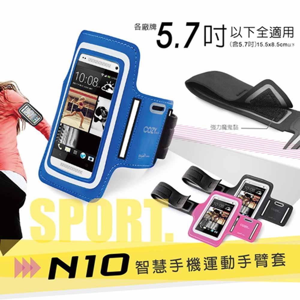 【E-books】N10 智慧手機5.7吋以下運動手臂套 1