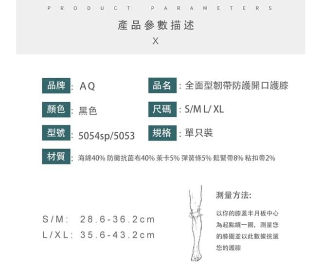【AQ SUPPORT】AQ韌帶防護護膝 2