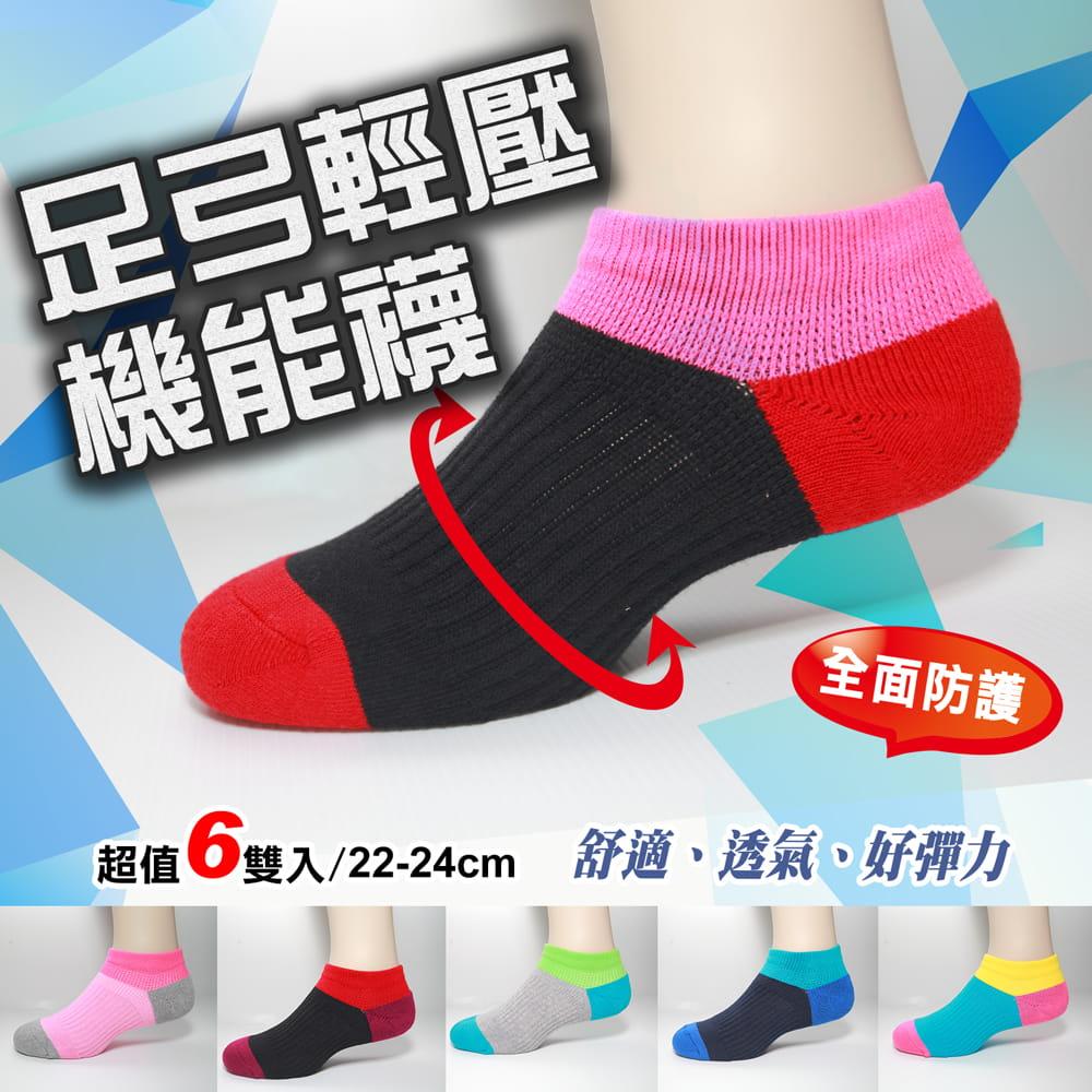【老船長】(K144-8M)足弓輕壓機能運動襪-女款 0