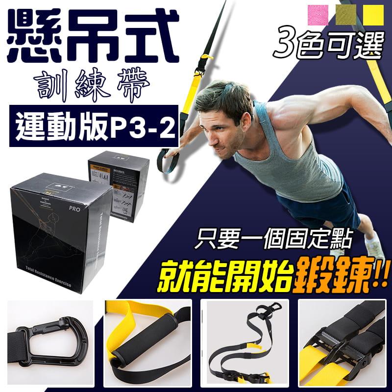 運動版P3-2 懸掛式訓練帶 核心肌群 TRX 健身