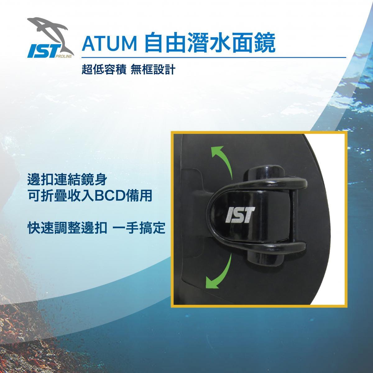 【IST】MIT ATUM 自由潛水面鏡 超低容積 無框設計 MP208 3
