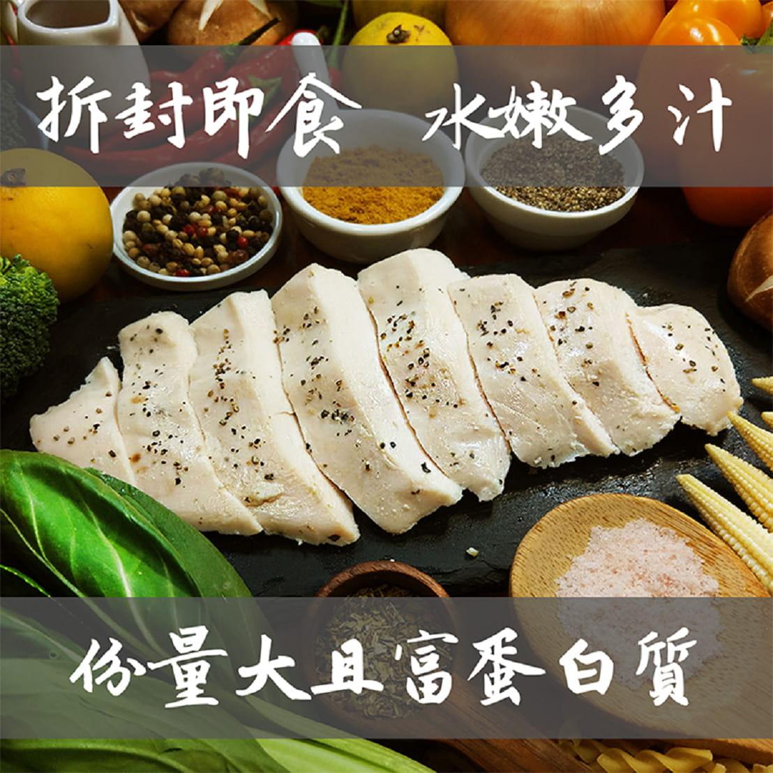 【野人舒食】低溫烹調舒肥雞胸肉-開封即食 滿30包以上贈地瓜 0