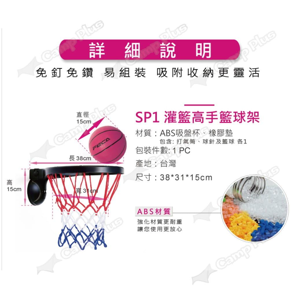 【FECA】 灌籃高手-籃球 兒童籃球 悠遊戶外 2