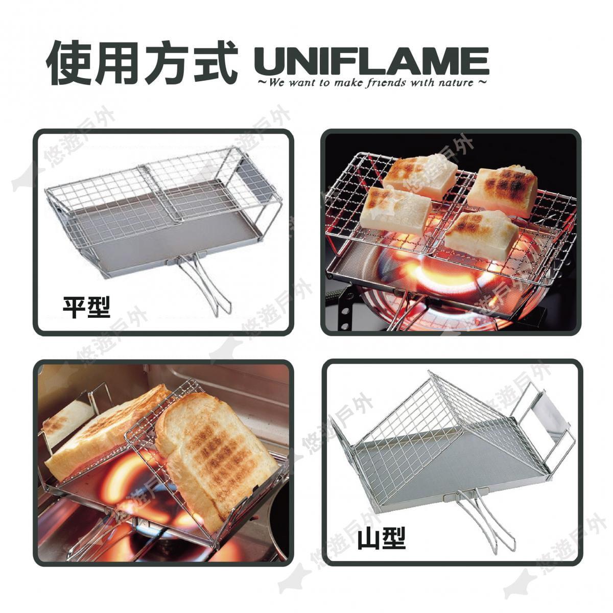 【悠遊戶外】UNIFLAME烤土司架 3