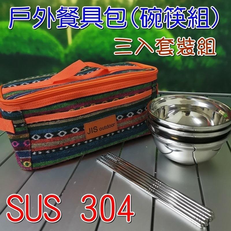 【珍愛頌】A165 全套304 碗筷餐具包組 三人套裝