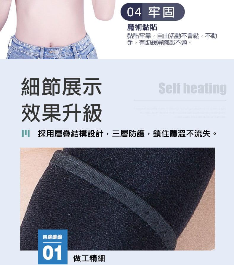 自發熱透氣護手腕套 6