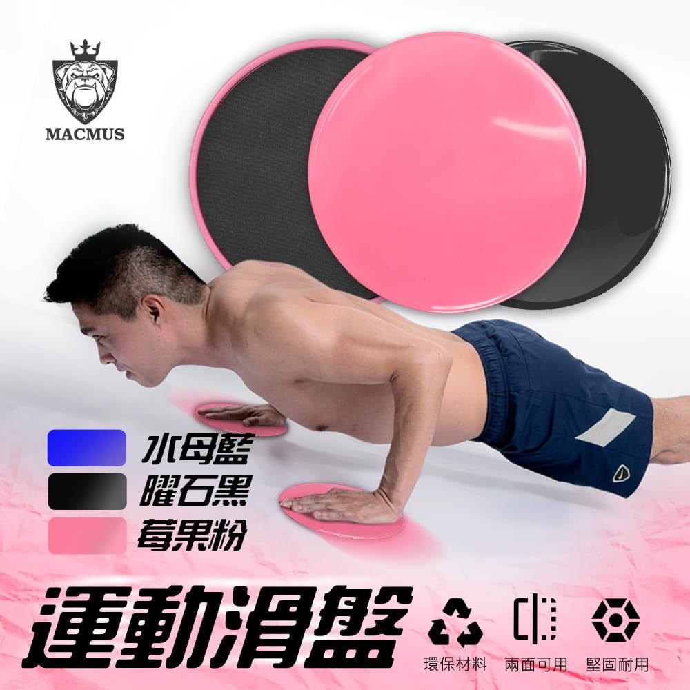 【MACMUS】運動滑盤 居家健身、核心訓練、肌肉訓練 黑、粉、藍三色可選 一組兩片 0