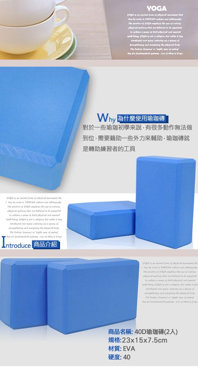 台灣製造 彼拉提斯帶+40D瑜珈磚(2入) 15