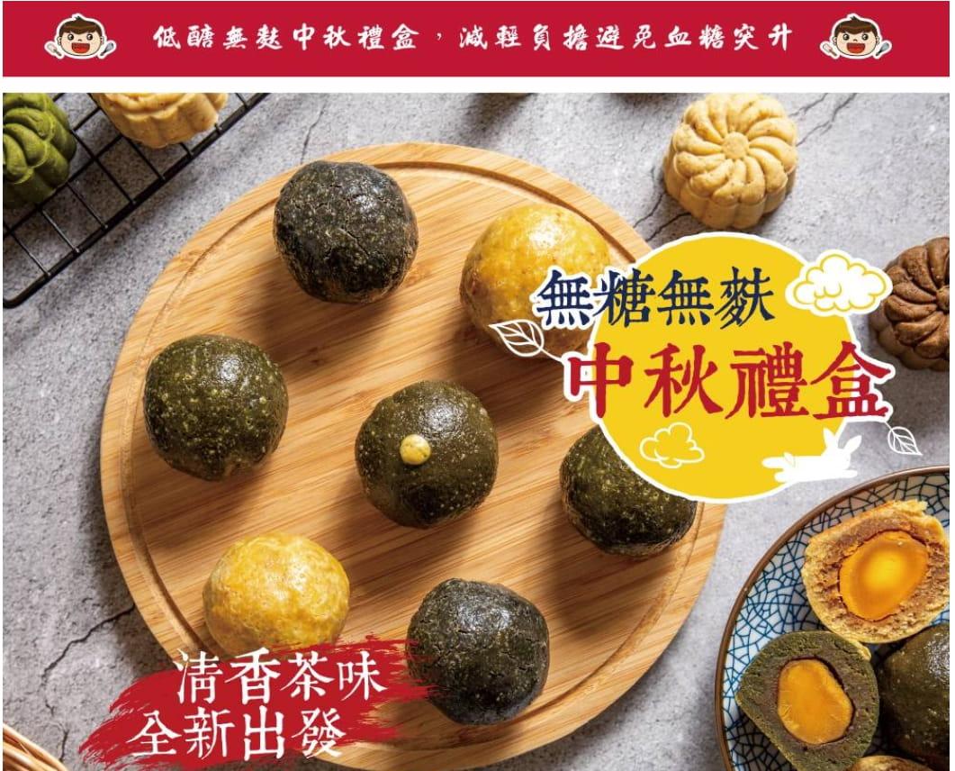 【甜野新星】無糖無麩質中秋月餅禮盒 (口味任選) 4