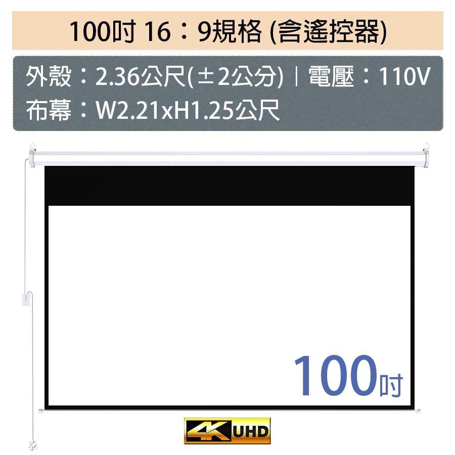 【Leisure】遙控款 『100吋』 電動升降布幕 4K超顯影 簡單安裝 投影布幕 電動布幕 投影機 升降布幕 12