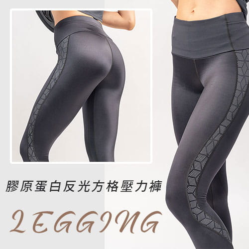 【Attis亞特司】膠原蛋白反光加壓褲-黑/方格 0