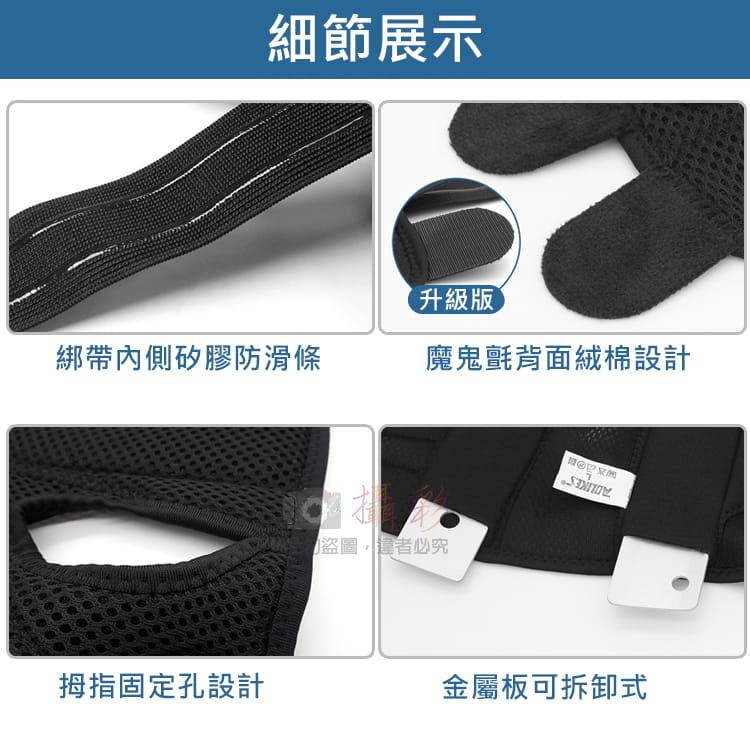 雙金屬板固定護腕(單入) 6