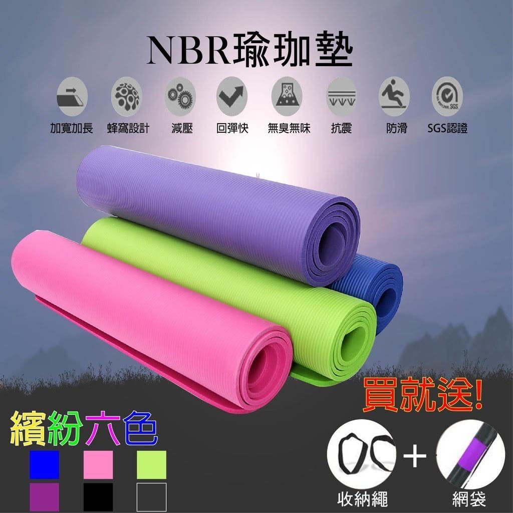 【優質網店】10mm瑜珈墊(贈收納繩+網袋) 瑜珈軟墊 無毒無味 NBR高級記憶墊 加厚瑜珈墊 運動墊子