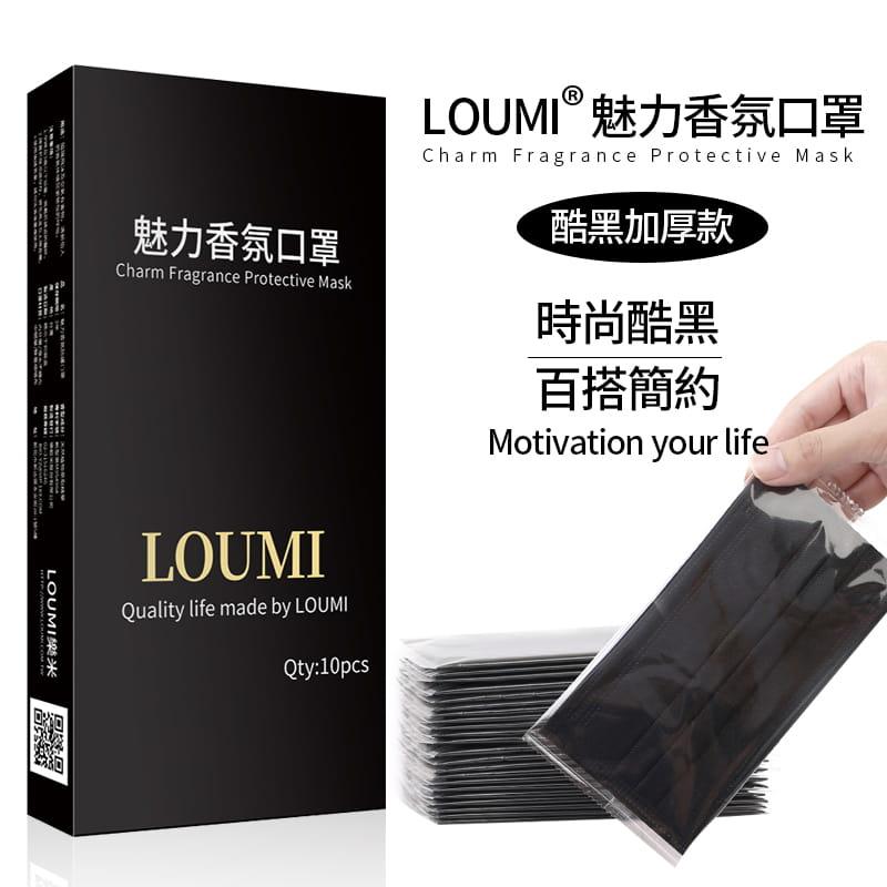 【LOUMI】魅力香氛口罩 櫻花粉/時尚黑【10片/盒】 3