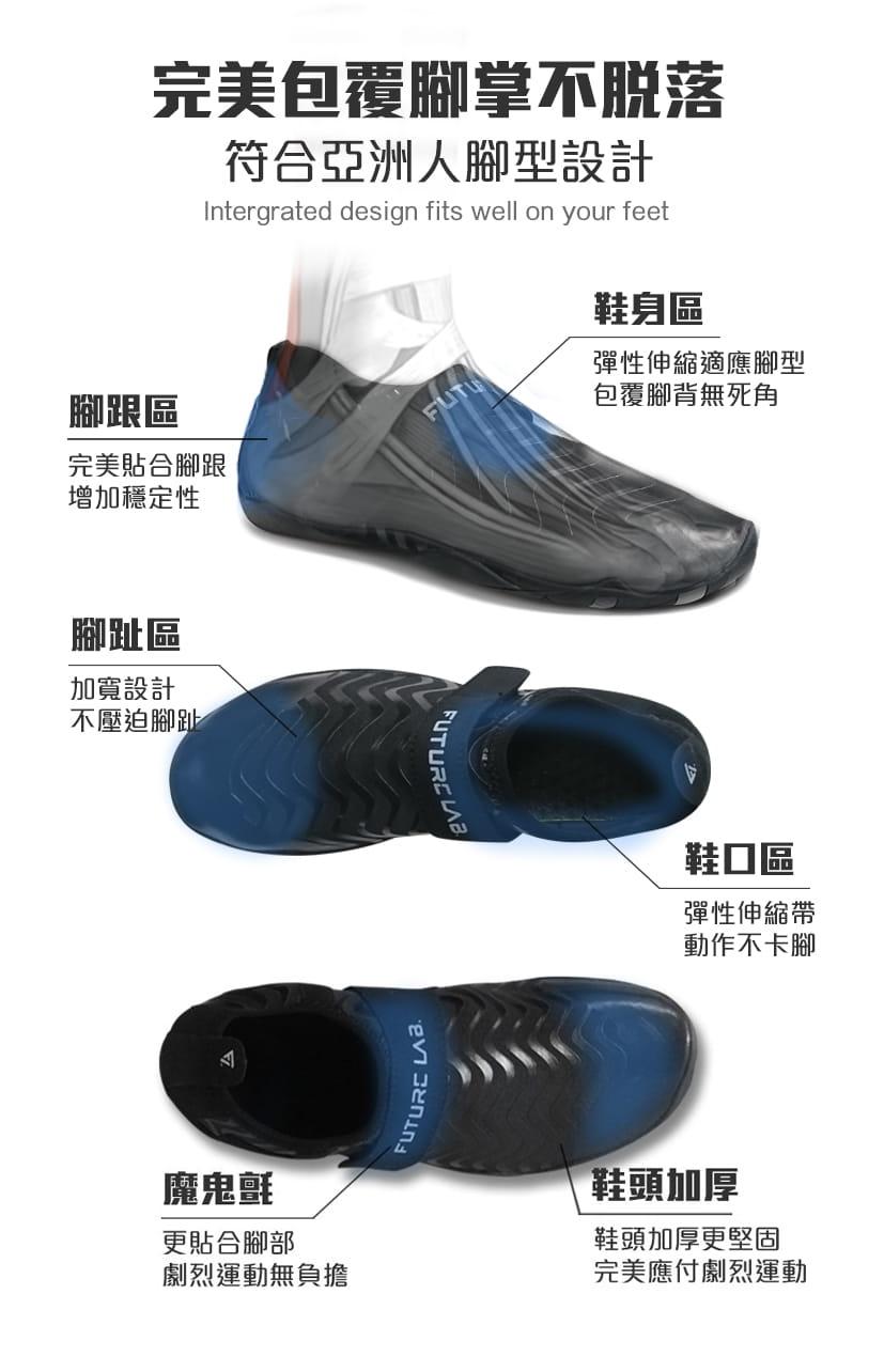 【Future Lab. 未來實驗室】SKINSHOES 涉水運動鞋 5
