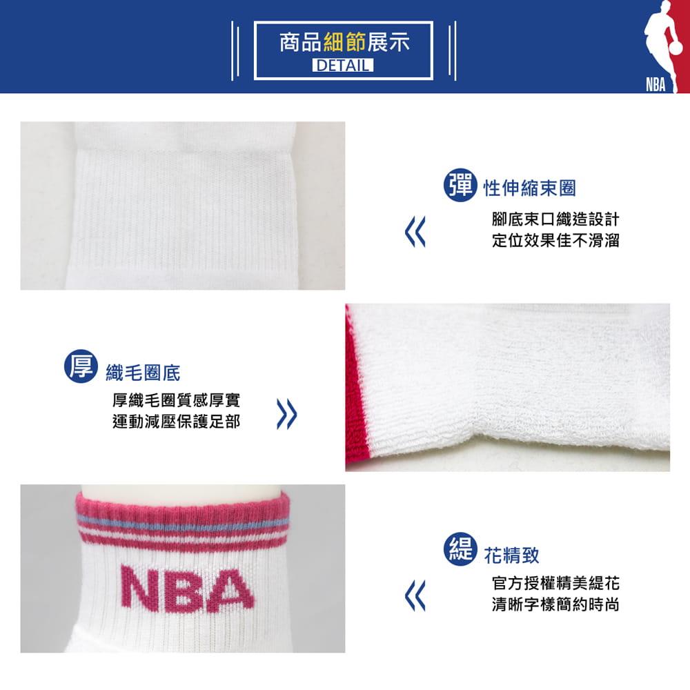 【NBA】運動休閒緹花毛圈短襪 8