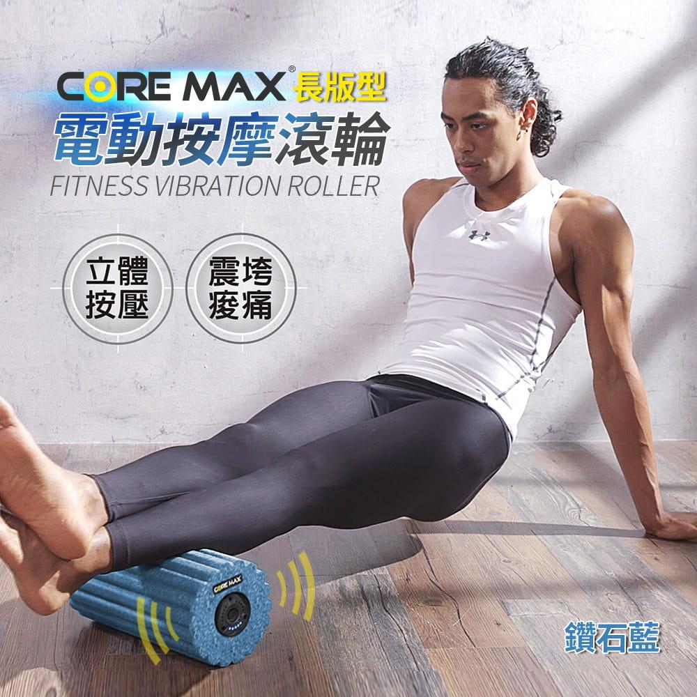 【洛克馬】德國 CoreMax美體按摩滾輪贈瑜珈墊 0