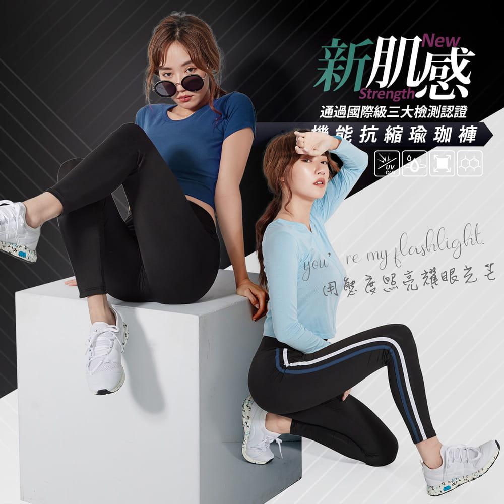 【BeautyFocus】新肌感三大驗證抗縮運動休閒褲 0