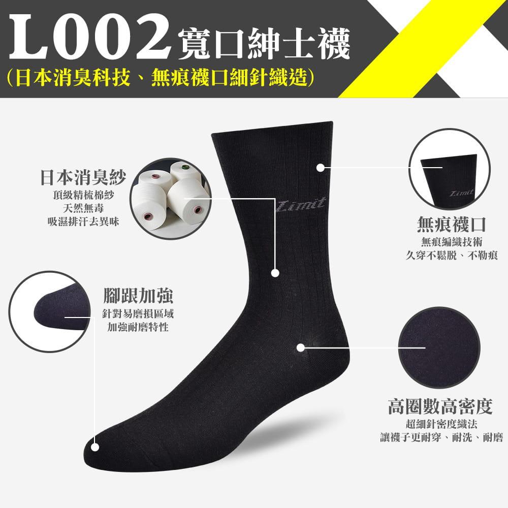 【力美特機能襪】寬口紳士襪(黑) 0