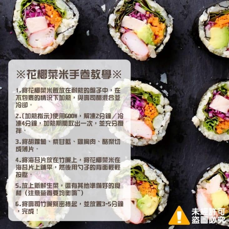 《極鮮配》輕食減醣花椰菜米家庭包 3