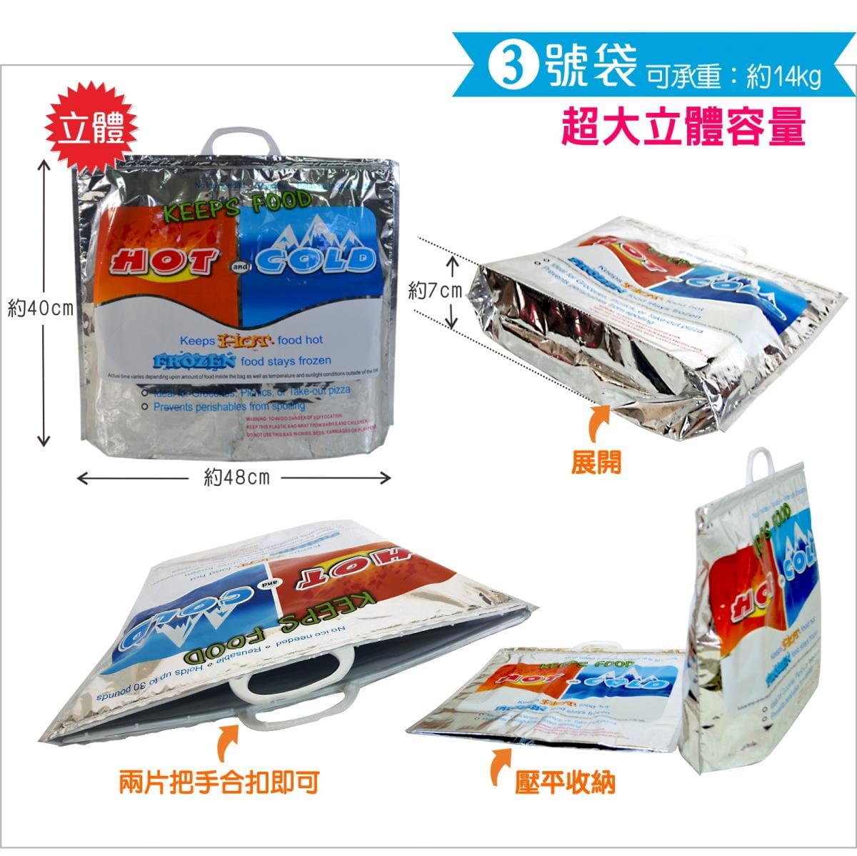 防滲漏保冰溫袋/每組3個 4