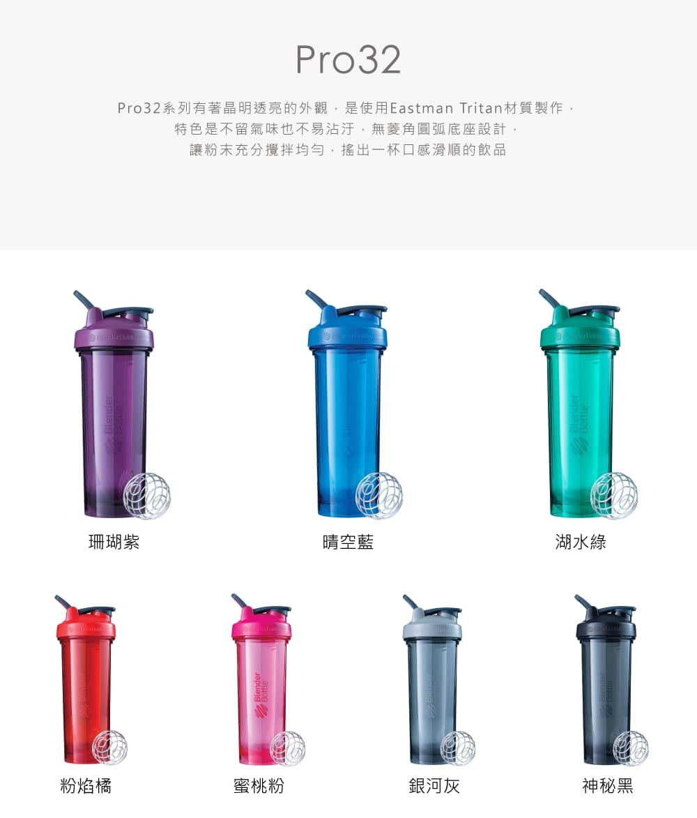 【Blender Bottle】Pro32系列|Tritan|專業透亮搖搖杯|32oz|7色 6