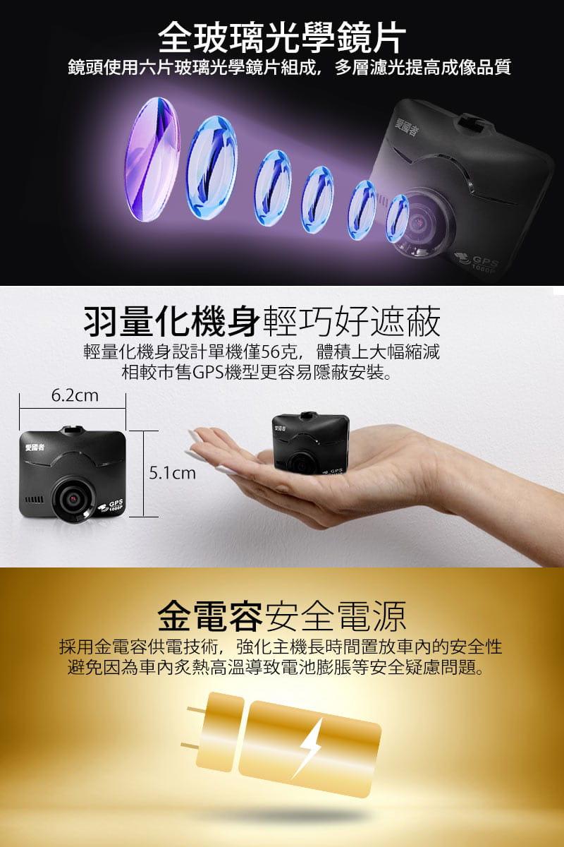 【愛國者】 UB9G 1080P夜視星光級GPS測速行車記錄器(送16G記憶卡) 3