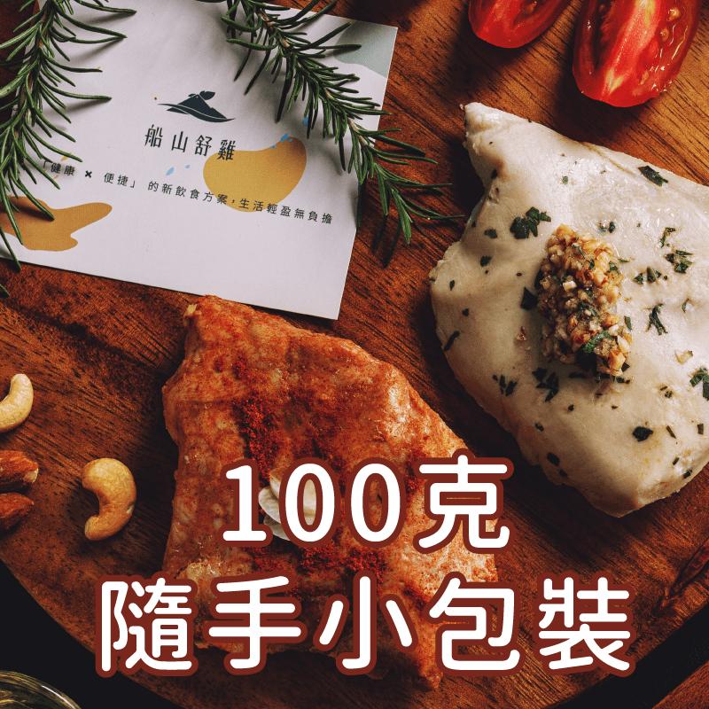 【船山舒雞】 超嫩雞胸肉-拆封即食 100G 0