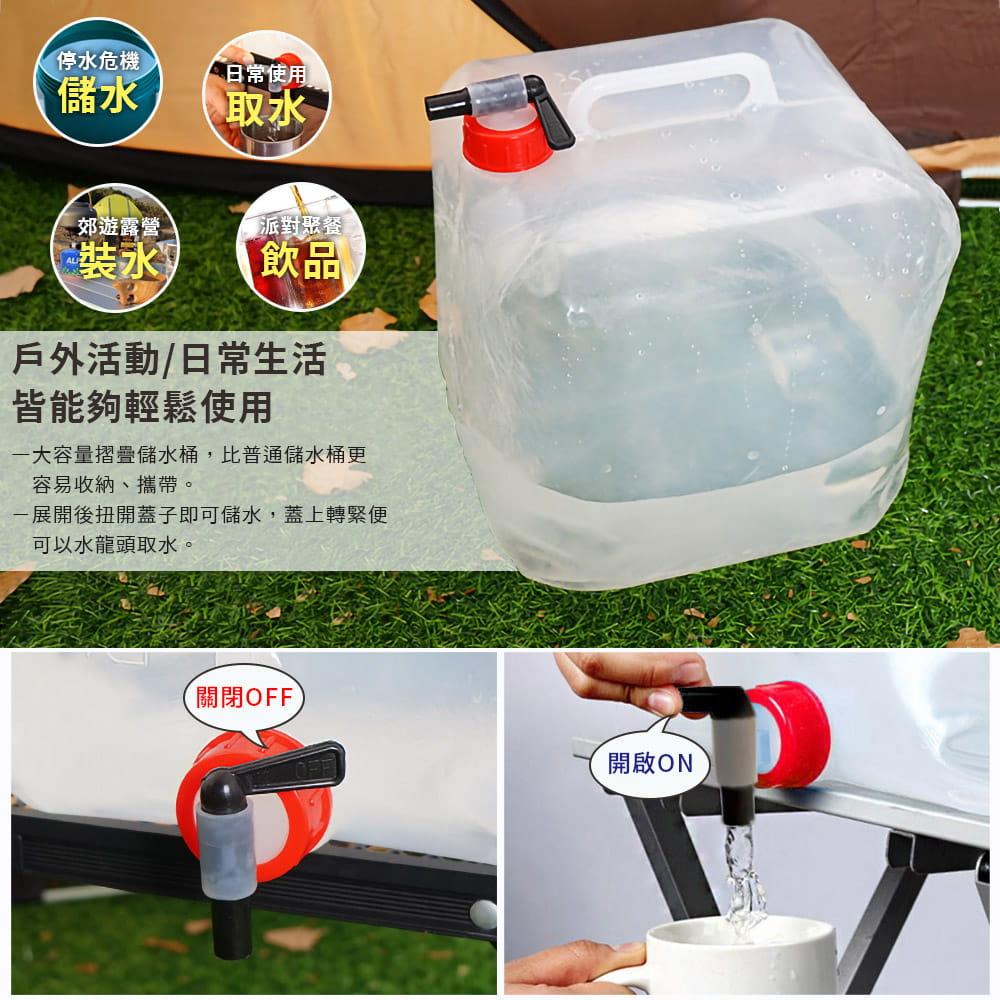 戶外便攜水龍頭儲水桶(10L) 3
