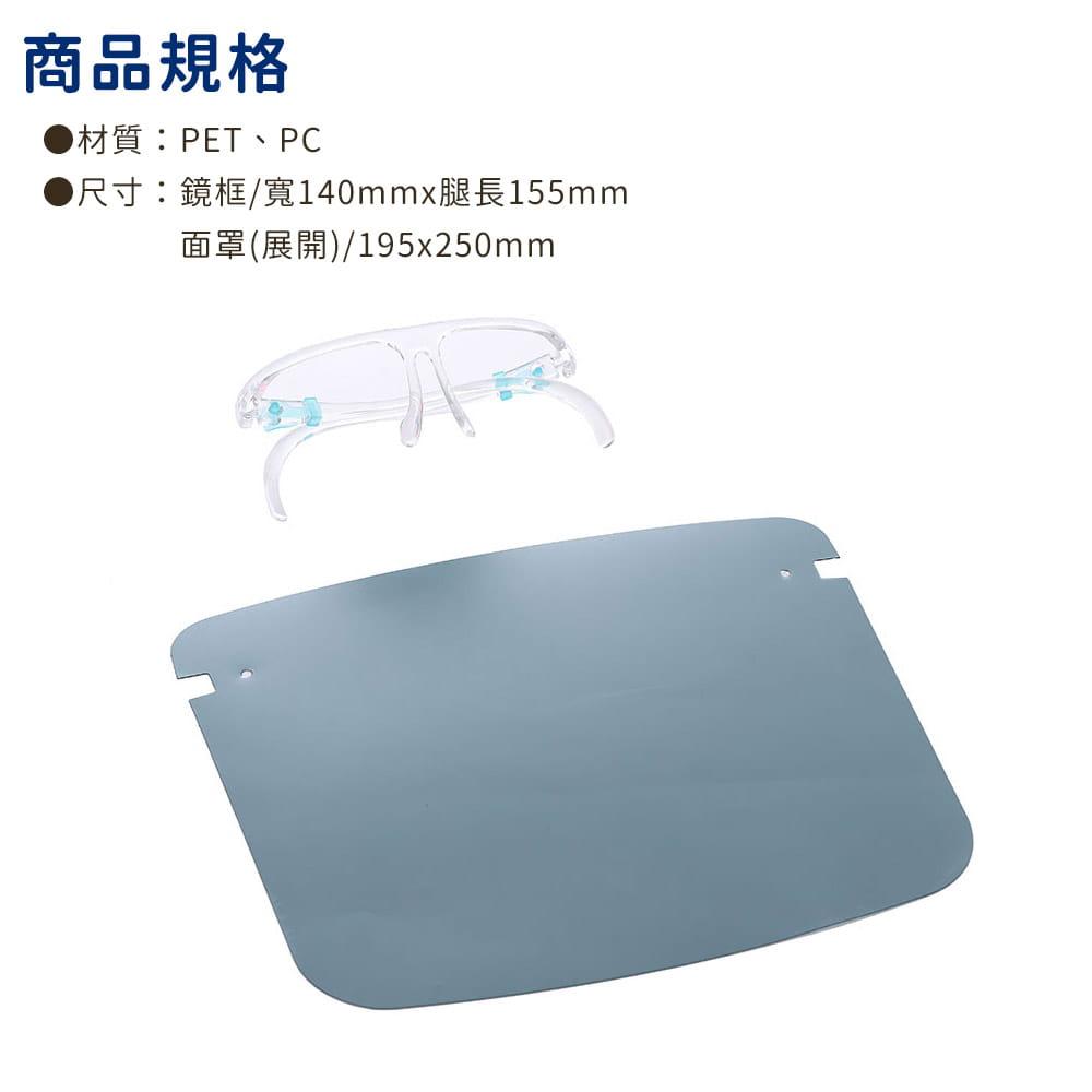 頭戴式防飛沫防護面罩 9