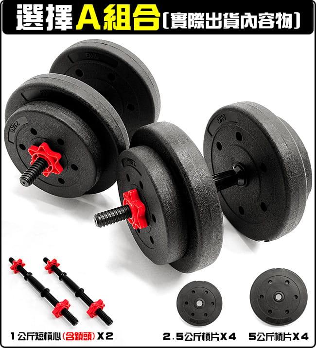 30KG槓片組合+2支短槓心     30公斤啞鈴 3